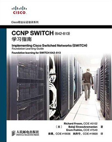 CCNP2-CCNP SWITCH(642-813)学习指南