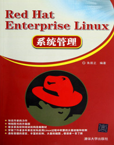 RHCE6借书-Red Hat Enterprise Linux系统管理