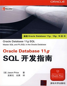 OCP3-Oracle Database 11g SQL开发指南
