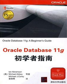 OCP4-Oracle Database 11g:初学者指南