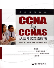 CCNA Security3-CCNA与CCNAS认证考试英语指南